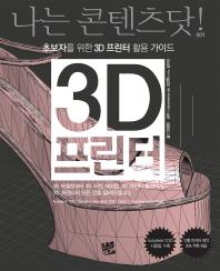3D 프린터(나는 콘텐츠닷 1)