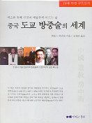 중국 도교 방중술의 세계 --- 부록 CD 있슴