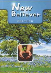 NEW BELIEVER(고린도후서 5:17)