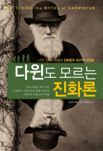 다윈도 모르는 진화론