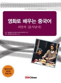 영화로 배우는 중국어: 리안의 음식남녀(DVD1장포함)