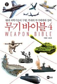 무기바이블. 4(BEMIL총서 2)