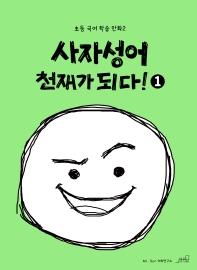 사자성어 천재가 되다!. 1(초등 국어 학습 만화 2)