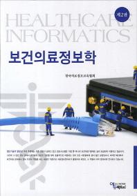 보건의료정보학(2판)(양장본 HardCover)