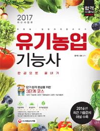 유기농업기능사 한권으로 끝내기(2017)(개정판)