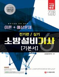 소방설비기사 기본서 실기 전기편. 6(2018)(개정판)
