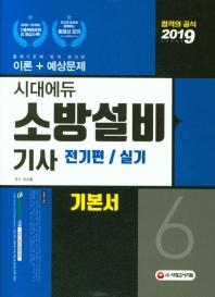 소방설비기사 기본서 실기 전기편 6(2019)(시대에듀)(개정판 4판)