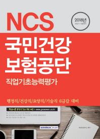 국민건강보험공단 직업기초능력평가(2018 하반기)(NCS)