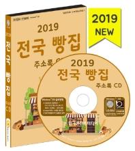 전국 빵집 주소록 CD(2019)(CD1장포함)