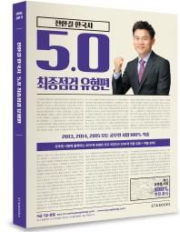 전한길 한국사 5.0 최종점검 유형편(2016)(공단기) 3쇄