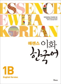 이화 한국어 1B(영어판)