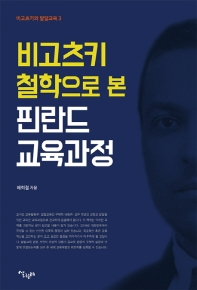 비고츠키 철학으로 본 핀란드 교육과정(비고츠키와 발달교육 3)