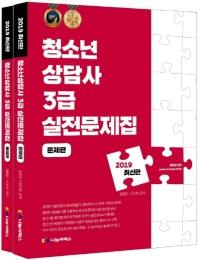 청소년상담사 3급 실전문제집(2019)(전2권)