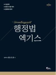 행정법 엑기스(9판)