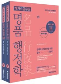 명품 행정학 기본서 세트(2020)(해커스 공무원)(전2권)