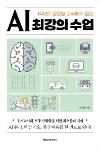 AI 최강의 수업(KAIST 김진형 교수에게 듣는)