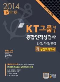 KT�� ä�� ��������˻� �μ�/��/����(2014 �Ϲݱ�)