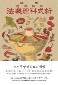 조선무쌍신식요리제법