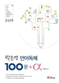 박은경 언어독해 100문+α #
