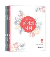 최영희 사회 기본서(2020)(전3권)(전3권)