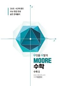 고등 수학2(2019)(무어(Moore))