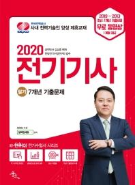 전기기사 필기 7개년 기출문제(2020)