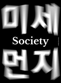 매거진 소사이어티(Society) No. 1 미세먼지