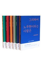 노무현 전집(1-6권, 무선제본)