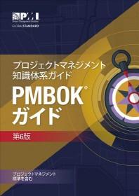 [해외]A Guide to the Project Management Body of Knowledge (Pmbok(r) Guide)(Japanese) (Paperback)