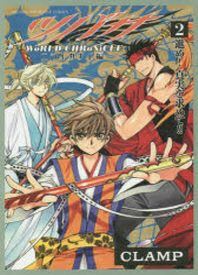 ツバサ-WORLD CHRONICLE-ニライカナイ編 2