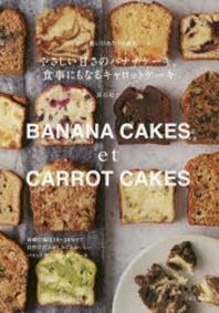 [해외]やさしい甘さのバナナケ-キ,食事にもなるキャロットケ-キ パリ發!輕い口あたりの最新レシピ