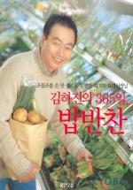 김하진의 365일 밥반찬