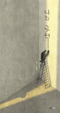 나의 구석(웅진 모두의 그림책 29)(양장본 HardCover)