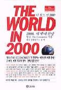 THE WORLD IN 2000