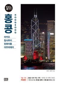 홍콩 100배 즐기기(18-19)(개정판)