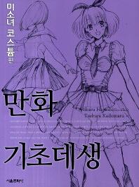 만화 기초데생: 미소녀 코스튬 편 (미개봉 신품 도서)