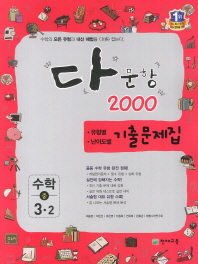 수학 중3-2 기출문제집(2012)(다문항 2000)