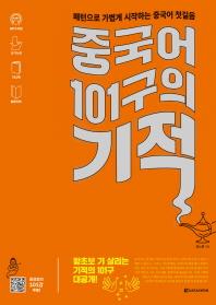 중국어 101구의 기적(CD1장포함)