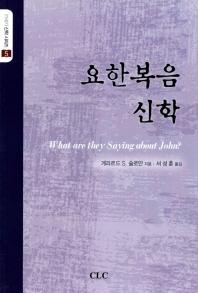 요한복음신학(21세기 신학 시리즈 5)