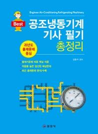 공조냉동기계기사 필기 총정리(2017)