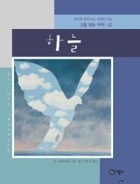 하늘(그림 보는 아이 12)(그림 보는 아이 12)