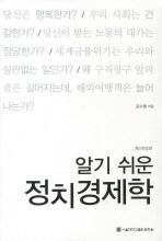 정치경제학(알기 쉬운)(개정판 3판)(양장본 HardCover)