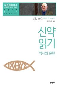 신약 읽기: 역사와 문헌(오픈예일코스)