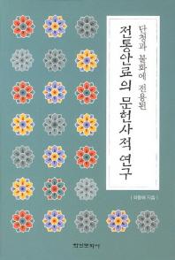 전통안료의 문헌사적 연구(단청과 불화에 전용된)