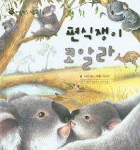 편식쟁이 코알라(꼬마 자연 관찰 빙고 5)(양장본 HardCover)