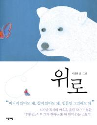 위로(반양장)
