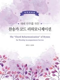 찬송가 코드 리하모니제이션(새벽예배용)(예배 반주를 위한)(스프링)