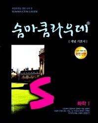 화학1(개념기본서)(2017)(숨마쿰라우데)