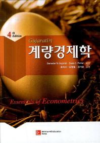 계량경제학(4판)