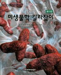 미생물학 길라잡이(10판)